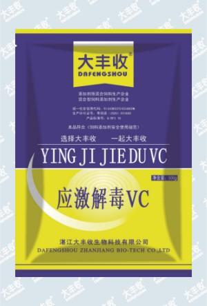 应激解毒Vc